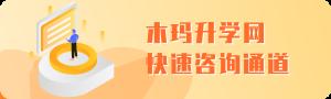 木玛升学网快速咨询通道
